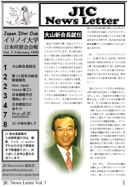 JIC Newsletter Vol.7 Feb. 1999