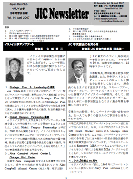 2007-04-27-newslettervol14.jpg