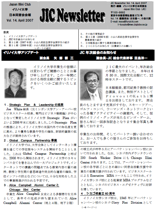 newsletter-vol14-cover.jpeg