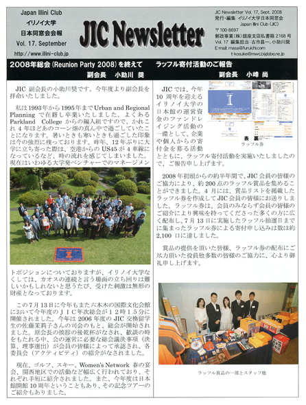 newsletter-vol17-cover-s.png